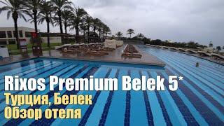 Rixos Premium Belek 5*, Турция, Белек