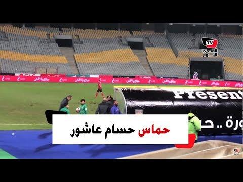 حسام عاشور يقود هتافات مدرجات الأهلي