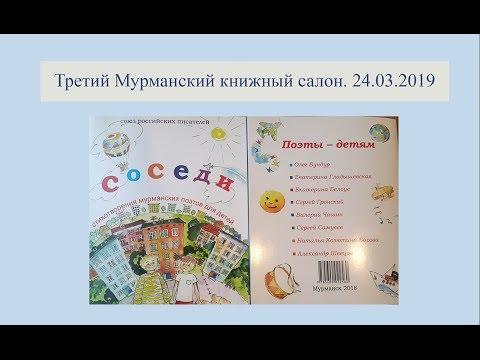 """Презентация книги стихов для детей """"Соседи"""". 24.03.2019. Часть 4"""