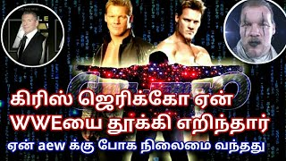 Chris Jericho why left in WWE,wrestling Tamil news, wrestling king AR Tamil
