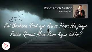 Khaani (Lyrics Video) | Rahat Fateh Ali Khan | Khaani - YouTube