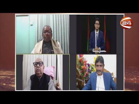 টাঙ্গাইল জেলার রাজনীতি | সারা বাংলা | Shara Bangla | 15 January 2021