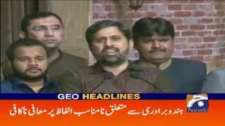 Geo Headlines - 07 PM - 05 March 2019