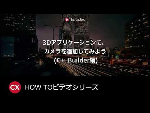 3Dアプリケーションに、カメラを追加してみよう (C++Builder編)