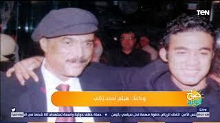 """""""مات في سن والدته"""".. تفاصيل اكتشاف وفاة هيثم أحمد زكي والساعات الأخيرة"""