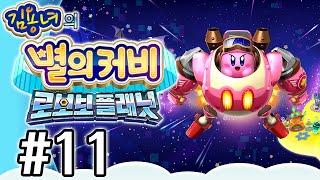 별의커비 로보보 플래닛 #11 김용녀 켠김에 왕까지 (Kirby Planet Robobot)