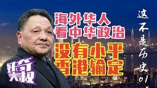 【这不是历史01】没有邓小平,中国解体、全国工农文盲,中国支离破碎,全球都是仇敌、年年等待饥荒。。。这个小个子喂饱了13亿人,原来还有个精神导师,他是??
