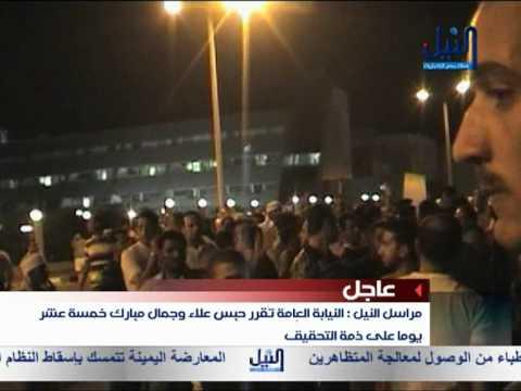 بالفيديو : حبس علاء وجمال مبارك 15 يوماً على ذمة التحقيقات