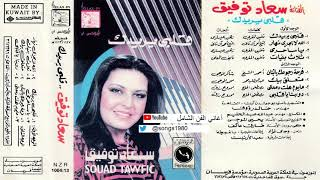 تحميل اغاني سعاد توفيق : مايوم هلت دمعتي من نار حبي والجفاء MP3