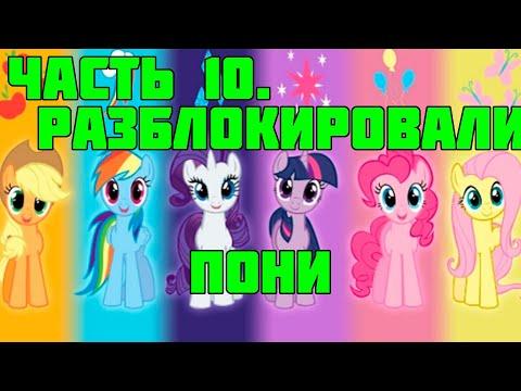Часть 10. Разблокировали пони в игре quest. Diana games tv