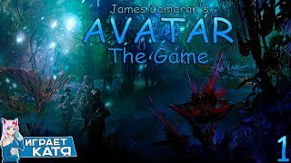 James Cameron's Avatar: The Game - АВАТАР:НАЧАЛО! ПАНДОРА #1