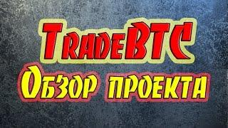 TradeBTC.Biz - TradeBTC Обзор проекта