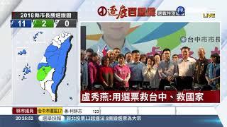 台中綠地變藍天 盧秀燕自行宣布當選| 華視新聞 20181124