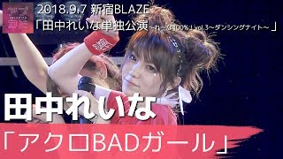 田中れいな/アクロBADガール2018.9.7新宿BLAZE
