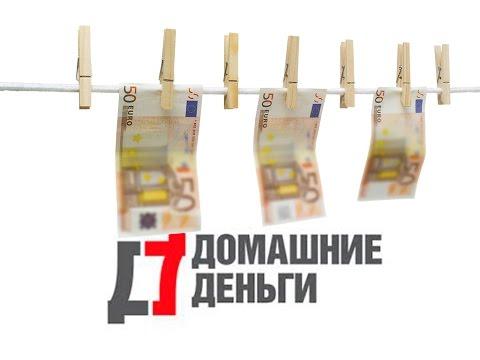 Как взять займ в компании Домашние деньги?