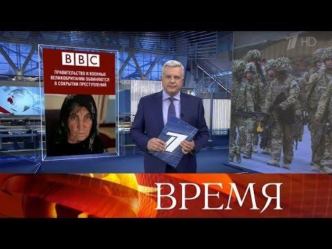 """Выпуск программы """"Время"""" в 21:00 от 18.11.2019 видео"""