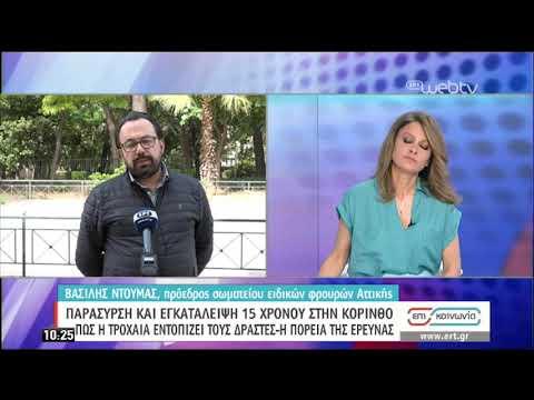 Κόρινθος: Κακουργηματική δίωξη για την παράσυρση του 15χρονου   14/05/2020   ΕΡΤ
