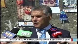 Αγοραστός Η Ζαγορά δείχνει το δρόμο στο αύριο της συνεταιριστικής ιδέας (Βόλος 05/09/16)