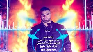 Ameed Abdulaziz - 3eshret Omer 2018 // عميد عبد العزيز - عشرة عمر تحميل MP3
