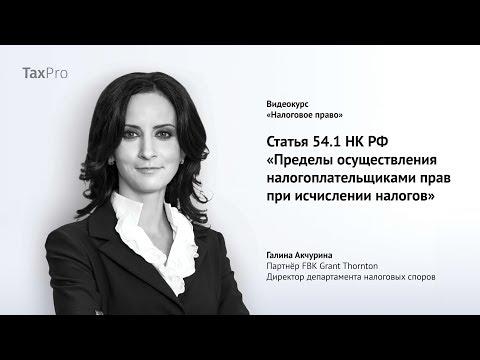 Статья 54.1 НК РФ «Пределы осуществления налогоплательщиками прав при исчислении налогов»