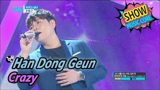 [HOT] Han Dong Geun - Crazy, 한동근 - 미치고 싶다 Show Music core 20170513