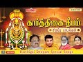 Karthigai Deepam Special Songs | Sivan Songs | SPB | Unnikrishnan | veeramanidaasan
