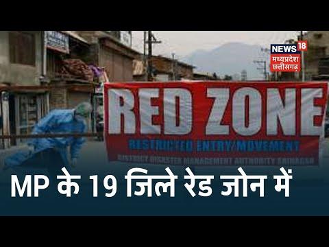 केंद्र सरकार ने जारी की Corona Red Zone की सूची, Madhya Pradesh के 19 जिले Red Zone में