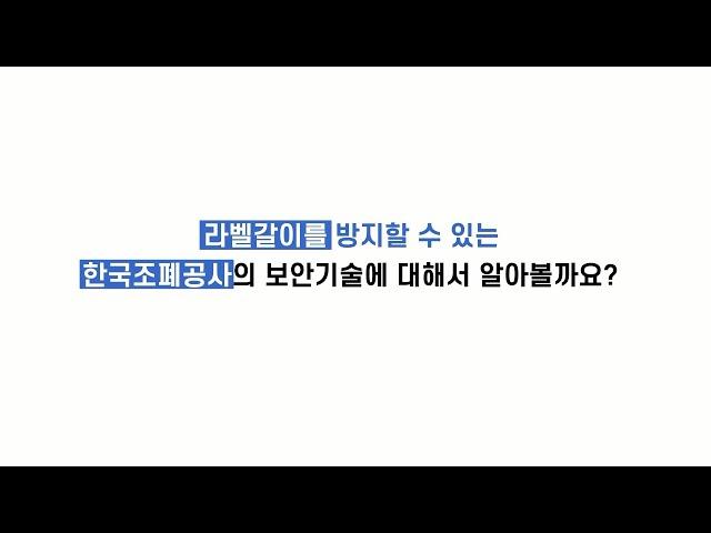 한국조폐공사의 정품인증 의류라벨 및 행택을 소개합니다!