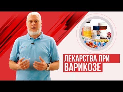 Мази, гели, таблетки и трикотаж при варикозе. Что эффективно?