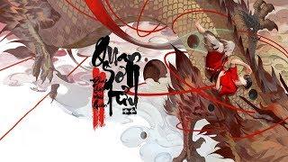 Quan Sơn Tửu - Đẳng Thập Yêu Quân || 关山酒 - 等什么君