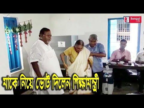 মাকে নিয়ে ভোট দিলেন শিক্ষামন্ত্রী ।। education minister give vote with his mom