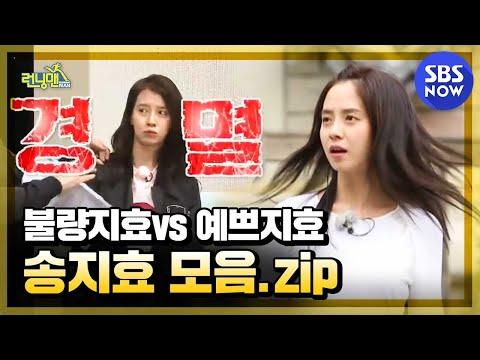 [런닝맨] '매력있~지효! 송지효(Song jihyo)' / 'RunningMan' Special