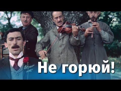 Не горюй! (комедия, реж. Георгий Данелия, 1969 г.)