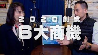 '20.02.20【財經起床號】Mr.Jamie 林之晨談「晨馨會:2020 創業 6 大商機」