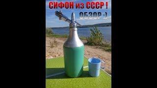 Глоток Советского воздуха! Авто-сифон из СССР.