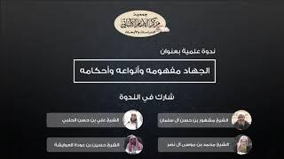 الجهاد مفهومه وأنواعه وأحكامه
