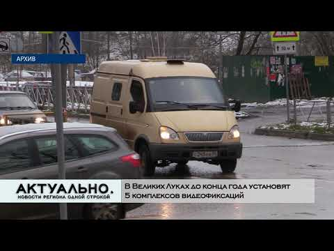 Актуально Великие Луки / 01.12.2020