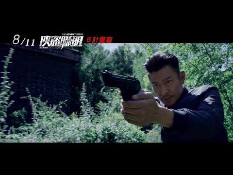 The Adventurers (Teaser 'Ukraine')