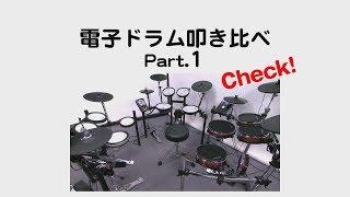 電子ドラム叩き比べPart.1 ROLAND・YAMAHA・ALESIS