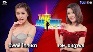 อีฟศรี & เจษ - Take Me Out Thailand ep.7 S13 ( 28 เม.ย. 61) FULL HD