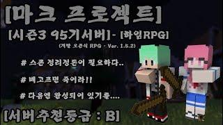 [밥쓰] 170916 [마크 프로젝트 시즌3 95기] [하임RPG] - 개발 오픈식 RPG서버!! 정리정돈이 시급하다!??! #RPG #경제(화폐경제)