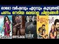 ഓരോ വർഷവും ഏറ്റവും കൂടുതൽ പണം നേടിയ മലയാള ചിത്രങ്ങൾ|Highest Collection Malayalam movies each Year