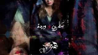 تحميل اغاني فيروز كراوية - سطرين ووردة | Fayrouz Karawya - Satreen we Warda MP3