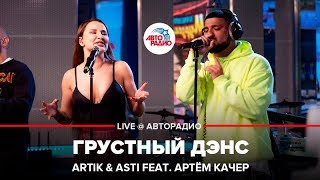 🅰️ Artik & Asti Feat. Артём Качер   Грустный Дэнс (LIVE @ Авторадио)