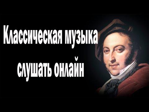 #Россини 🎻 Слушать онлайн. Классическая музыка. The William Tell Overture.