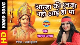 Aalha Ki Dhwaja Nahin Aayi - Maiyya Pav Paijaniya - Shahnaz Akhtar - Full Song