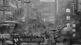 陳綺貞最新歌曲 MV