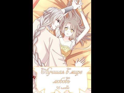"""Озвучка манги """"Лучшая в мире любовь"""" 56 глава"""