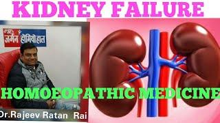 Eel serum ! Homeopathic medicine for kidney failure