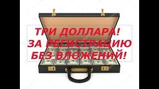 ЗАРАБОТОК В ИНТЕРНЕТЕ БЕЗ ВЛОЖЕНИЙ 3 ДОЛЛАРА ЗА РЕГИСТРАЦИЮ!!!